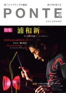 PONTE2014年7月号表紙最終稿