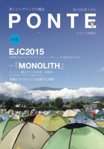 【宣伝用】PONTE2015年秋号表紙
