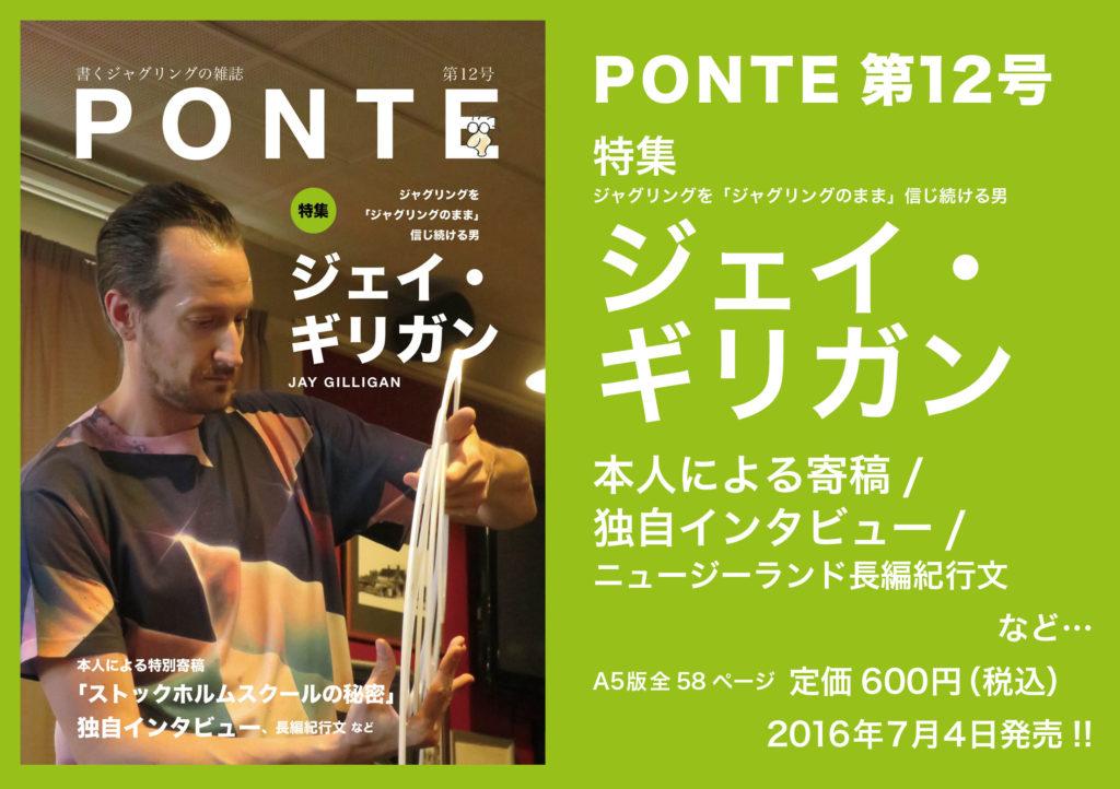【宣伝用】PONTEvol12 バナー