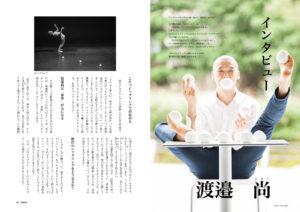 PONTE秋号 (EJC2015&MONOLITH) Teaser 4