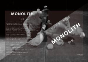 PONTE秋号 (EJC2015&MONOLITH) Teaser 3