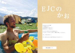 PONTE秋号 (EJC2015&MONOLITH) Teaser 2