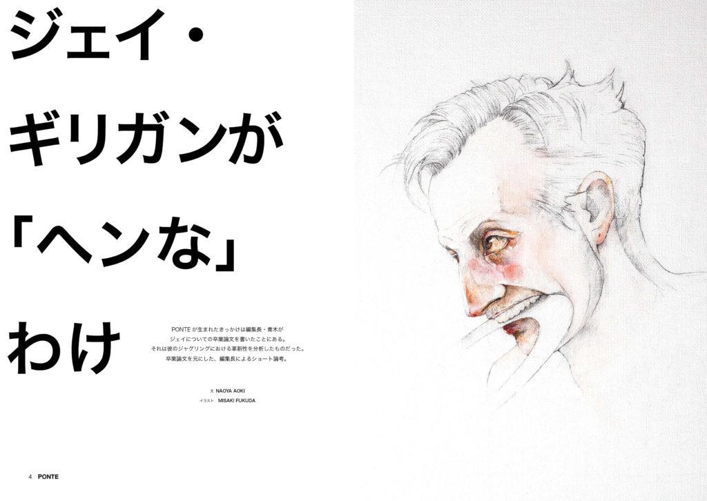 【宣伝用】PONTEvol12JPEG版全ページ(見開き)3