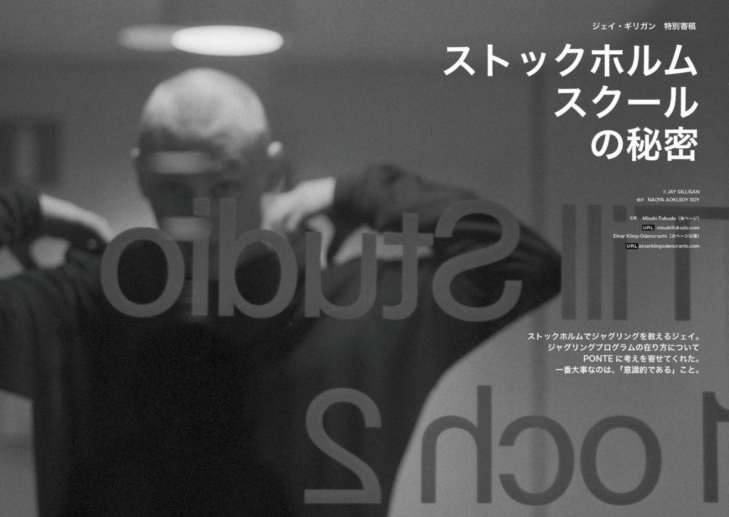 【宣伝用】PONTEvol12JPEG版全ページ(見開き)16