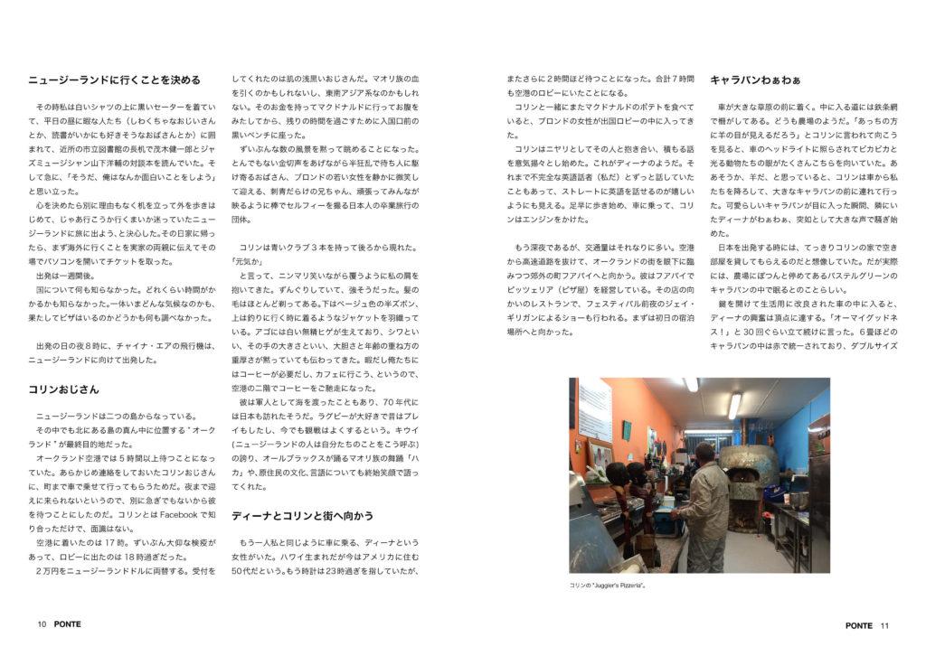 【宣伝用】PONTEvol12JPEG版全ページ(見開き)6