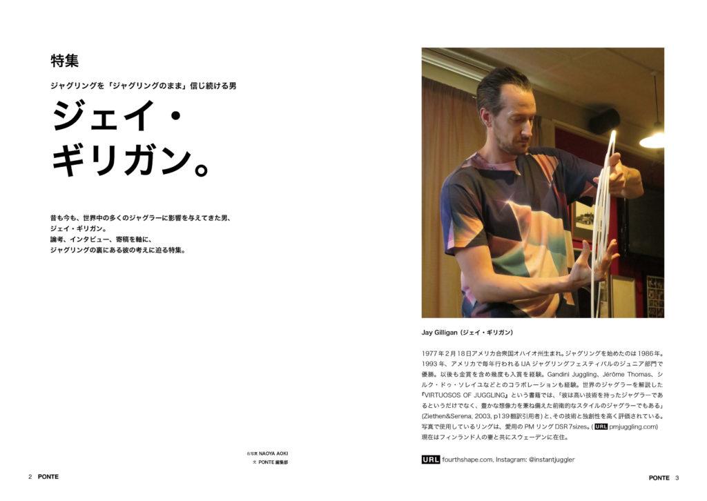 【宣伝用】PONTEvol12JPEG版全ページ(見開き)2