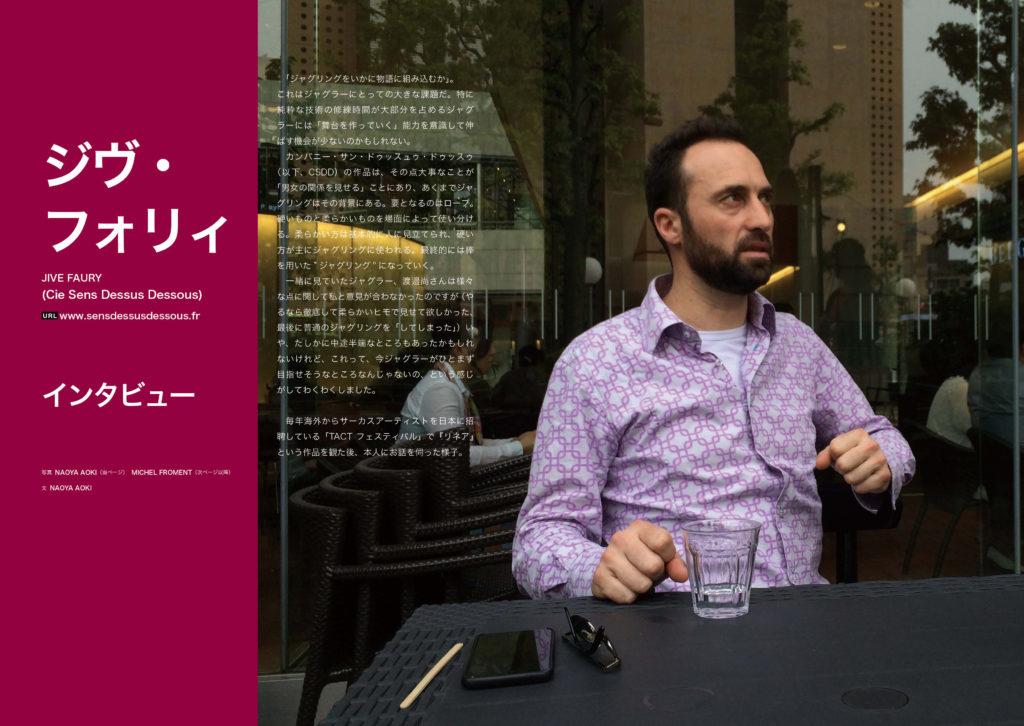 【宣伝用】PONTEvol12JPEG版全ページ(見開き)25