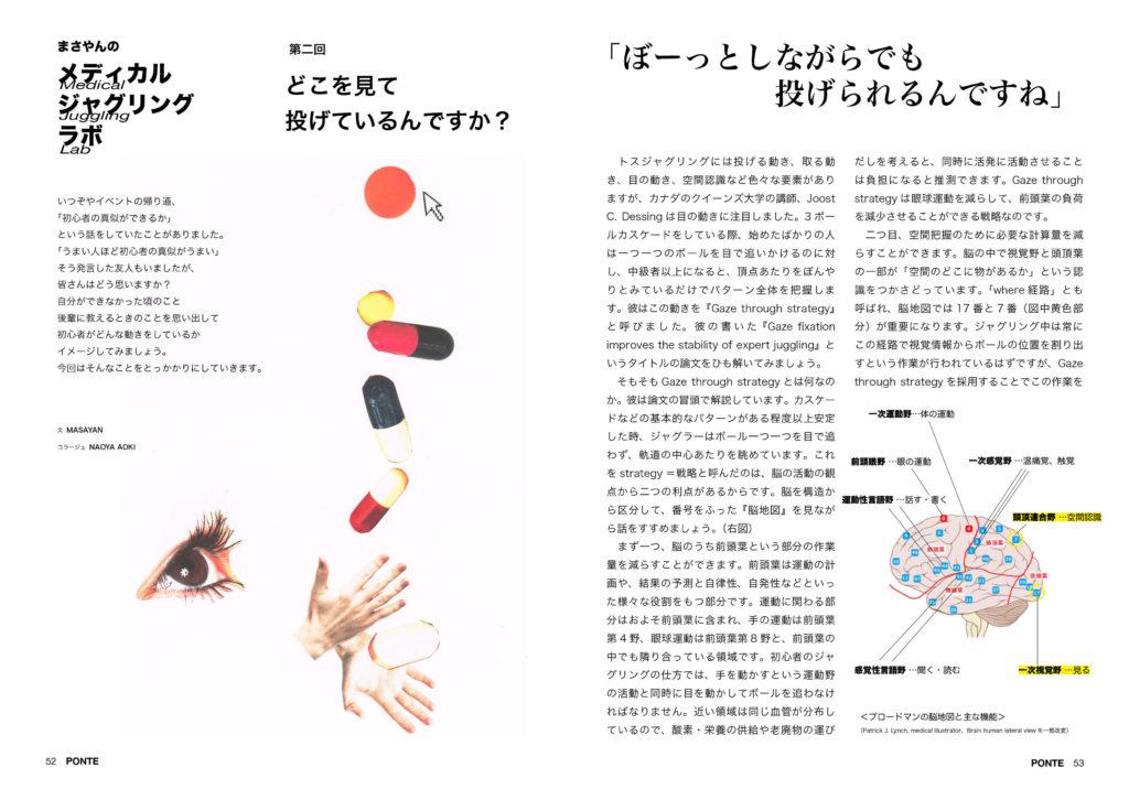 【宣伝用】PONTEvol12JPEG版全ページ(見開き)27