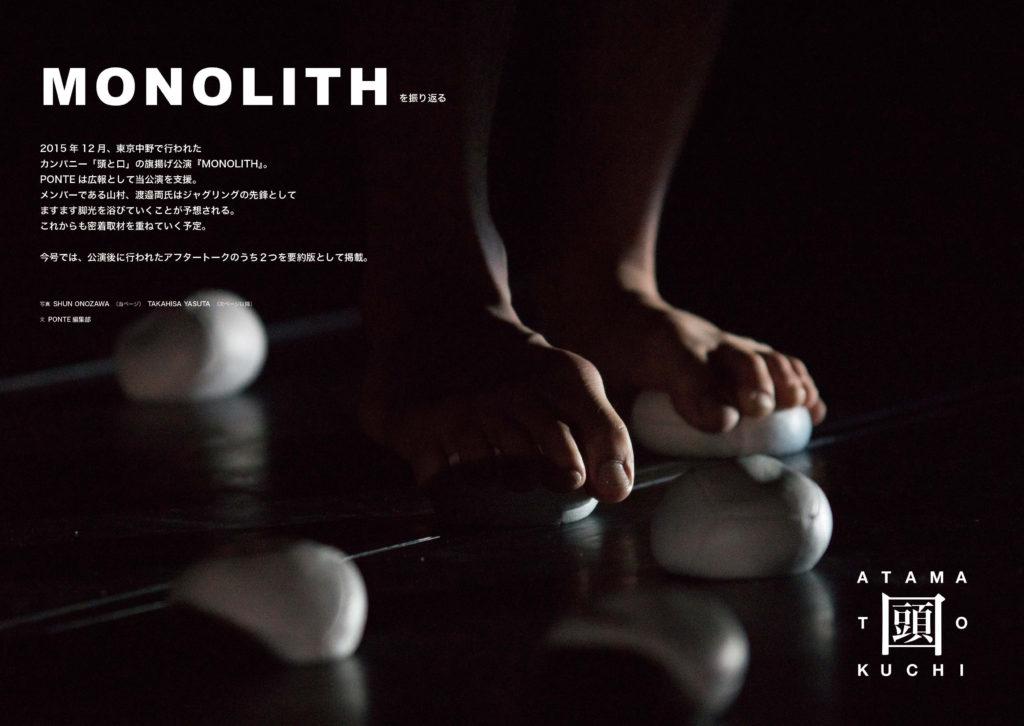 【宣伝用】PONTEvol12JPEG版全ページ(見開き)22