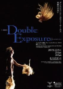 『Double Exposure』(PONTE編集長の観覧メモ 2017/09/23)