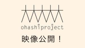「大橋プロジェクト」本日公開