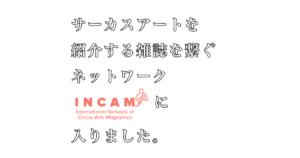 サーカスアートを紹介する雑誌を繋ぐネットワーク、INCAMに入りました。