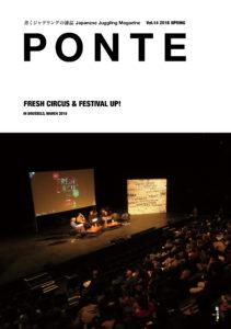 PONTE 2018 Spring (Vol.14)  の紙版ができました。
