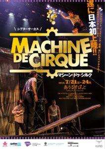 【公演情報】マシーン・ドゥ・シルク 7月21日(土)~24日(火)@あうるすぽっと(池袋)