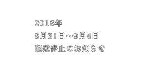 2018年8月31日〜9月4日 配送停止のお知らせ