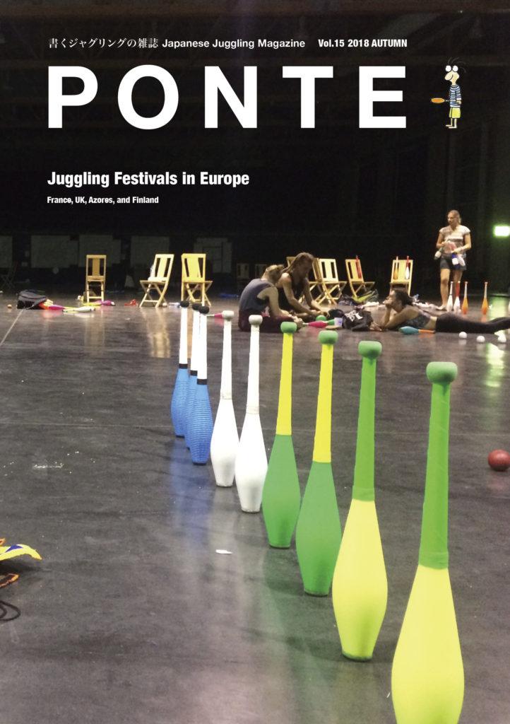 PONTE 2018 Autumn (Vol.15) ができました。